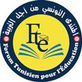 Forum Tunisien pour l'Education